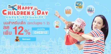 Happy Children Day Everyone be young