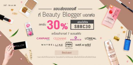 7 Brands Blogger Recommend