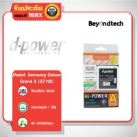 d-power battery for Samsung Galaxy Grand 2 (G7102)