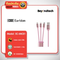 Earldom EC-IMC01 3in1 Cable # Rose Gold