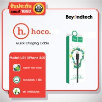 hoco U31 Quick Chaging Cable for iPhone 8/X #Black