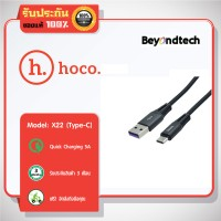 hoco X22 Type-C 5A quick charging cable # Black