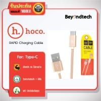 hoco X2 RAPID Charging Cable for Type-C(1M) # Gold