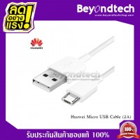 Huawei Micro USB Cable (2A)