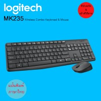 Logitech Wireless Keyboard and Mouse รุ่น MK235