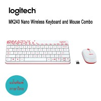 Logitech Wireless Keyboard and Mouse MK240 - สีขาว