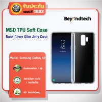 MSD TPU Soft Case for Samsung Galaxy S9# Case Only