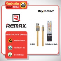 Remax RC-044i Metal Series Lightning Cable # Gold