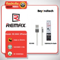 Remax RC-044i Metal Series Lightning Cable # White