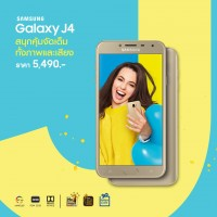 Samsung Galaxy J4 J400F (32GB / 2GB) # Gold