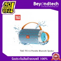 T&G TG112 Portable Bluetooth Speaker # Grey/Blue