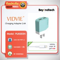 Vidvie PLM303N Charging Adapter # Blue (IP)