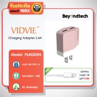 Vidvie PLM303N Charging Adapter # Pink (IP)
