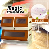 Magic storage box  Big Set (สีน้ำตาล)