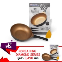 (Set ซื้อ 1 แถม1) Korea King Diamond Series - Gold